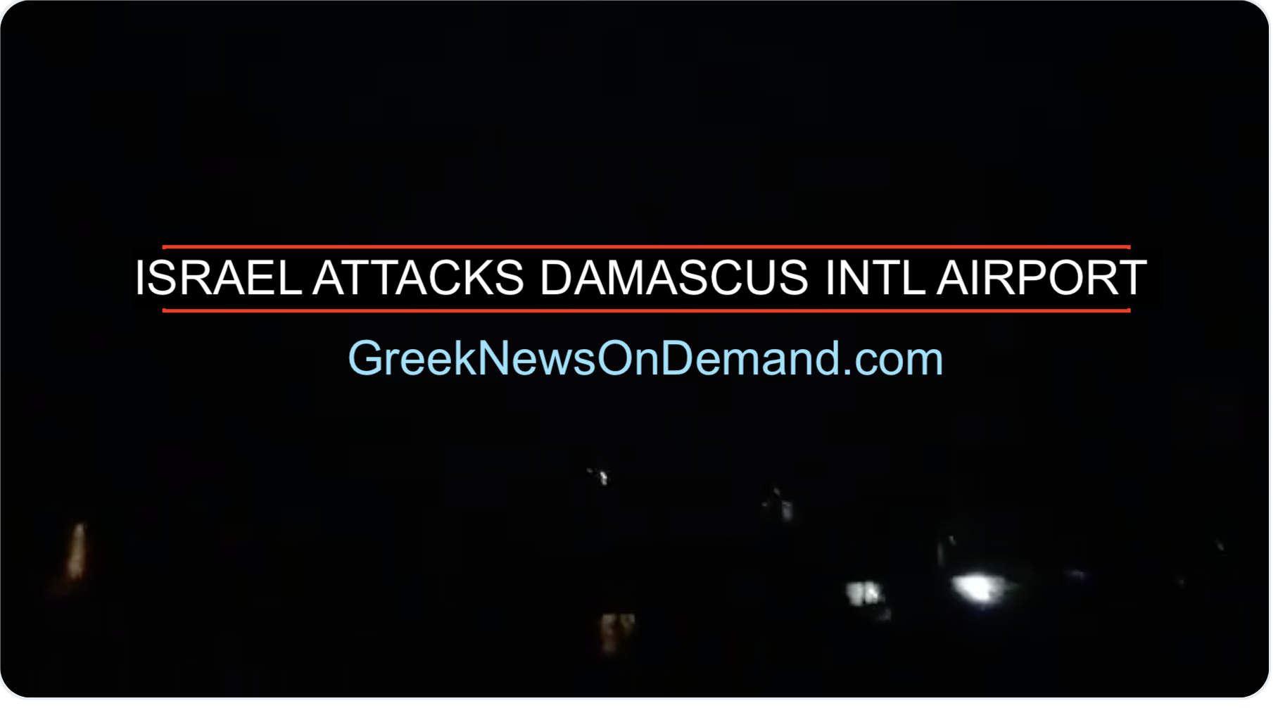 BREAKING: #Israel attacks Damascus international airport.
