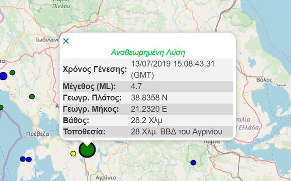 Strong tremor shakes western Greece