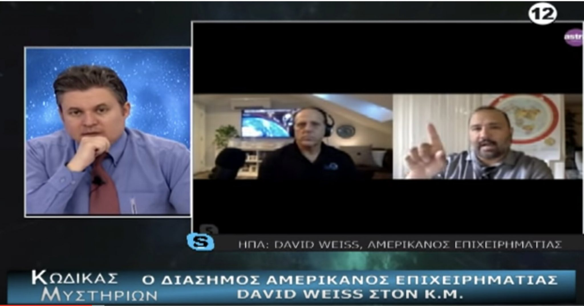 Top flat earth researcher David Weiss on Greek TV on the flat earth