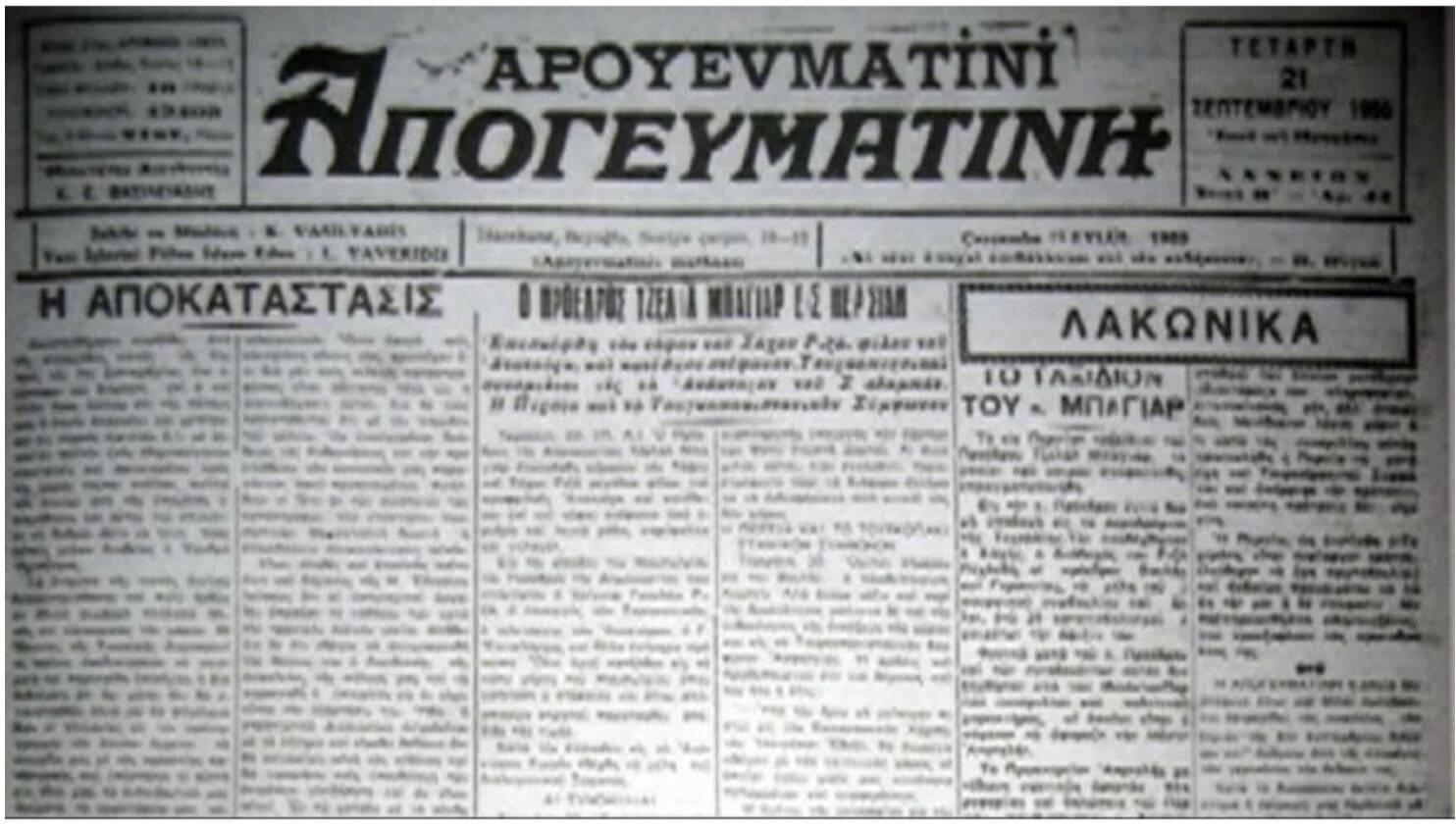 The only Greek newspaper in Turkey needs subscribers to survive