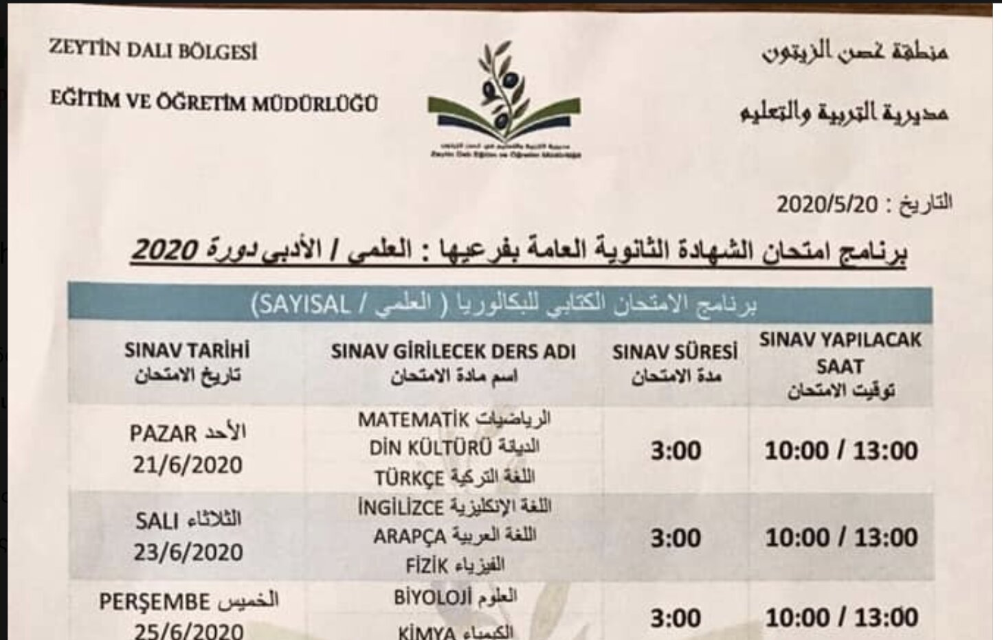 Turkey officially deletes the Kurdish language and imposes its language in the schools of Afrin.
